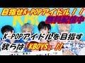 KBOYS 目指せ、東方神起・BIGBANG 日本の若者がK POPアイドルを目指す『KBOYS』とは? KBOYSメンバーもご紹介