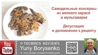 Самодельные консервы из мелкого карася в мультиварке Дегустация и дополнения к рецепту