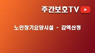 노인장기요양시설 -  감액산정