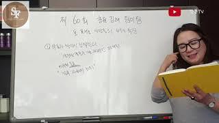 2019.01.09 [강똥TV]ㅡ 창원김해팀미팅 ㆍ박혜…