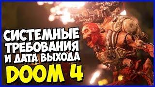 видео Системные требования Doom (2016). Пойдет ли у меня Doom (2016)?