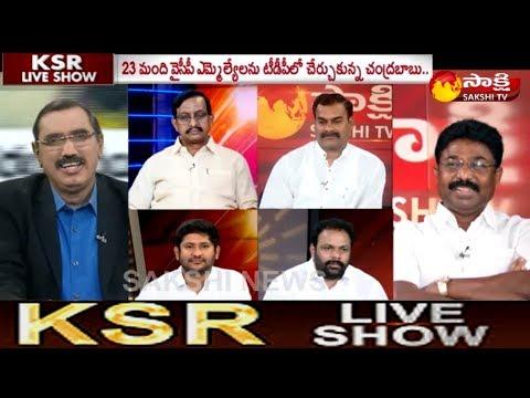 KSR Live Show | యడ్యూరప్ప రాజీనామాతో దేశవ్యాప్తంగా ఆనందం - 20th May 2018
