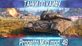 ТАНКИ ПО КАЙФУ-Progetto M35 mod. 46-ВЫПУСК №19