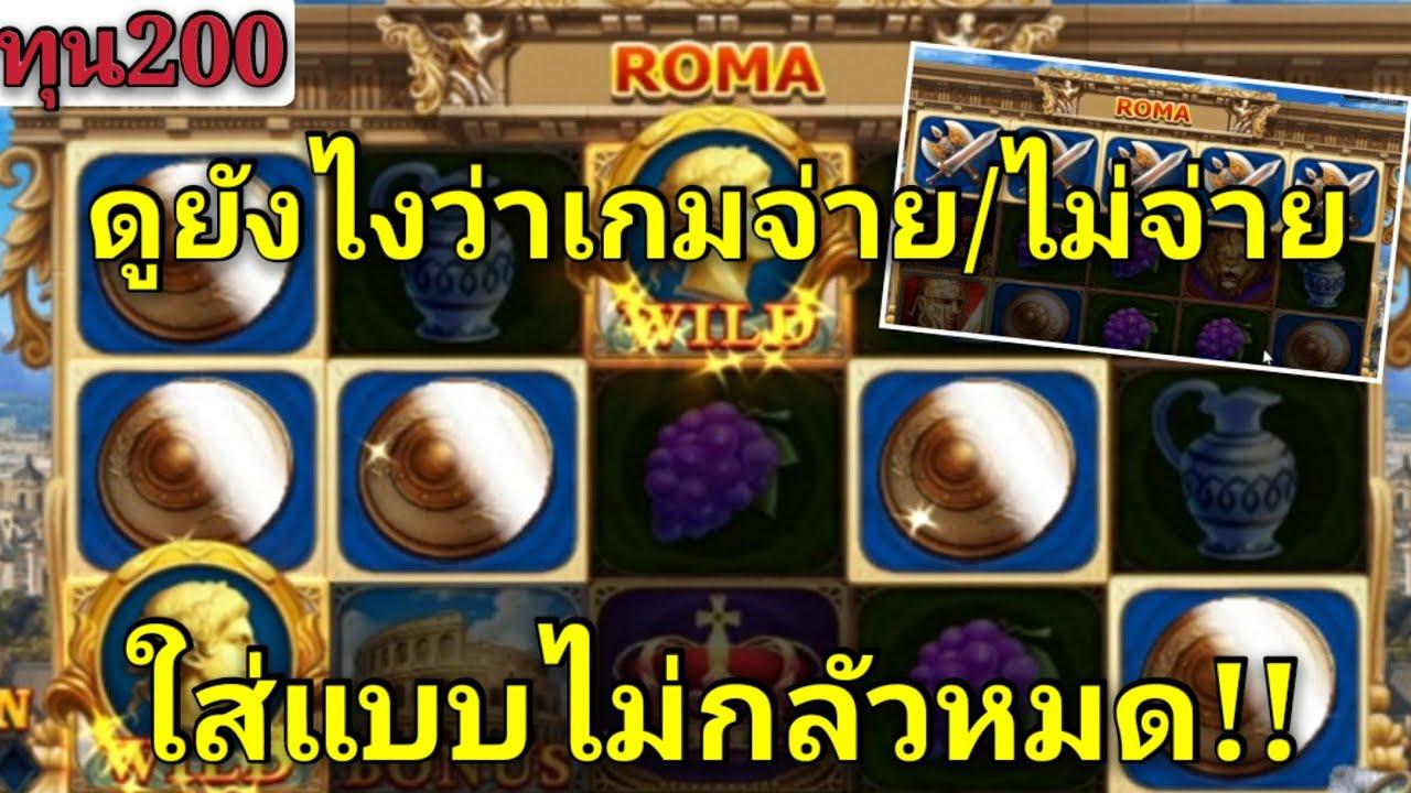 สล็อตโจ๊กเกอร์ สล็อตxo-Roma ดูยังไงว่าเกมจ่ายหรือไม่จ่าย??|nobiliveSteam