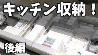 【キッチン収納】100均モノトーンですっきり収納!【後編】