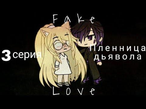 ~Сериал Gacha Life~Пленница дьявола~3 серия~