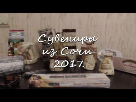 Сувениры из Сочи 2017.