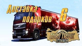 Доставка подарков - 6 Euro Truck Simulator 2