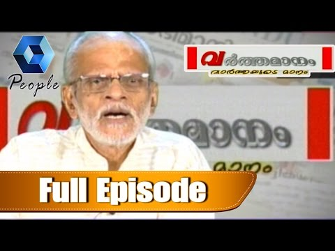 Varthamanam  വർത്തമാനം   9th August 2016   Full Episode