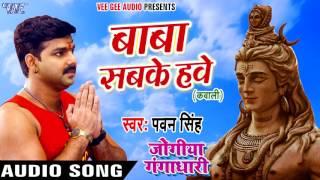 Pawan Singh कांवर गीत 2017 - बाबा सबके हवे - Baba Sabke Hawe - BOL BAM 2017