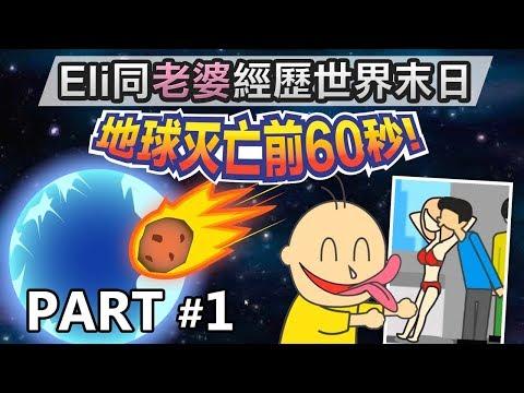 Eli60Part 1 ( Meteor 60 Seconds!  Steam / iOS / Android)