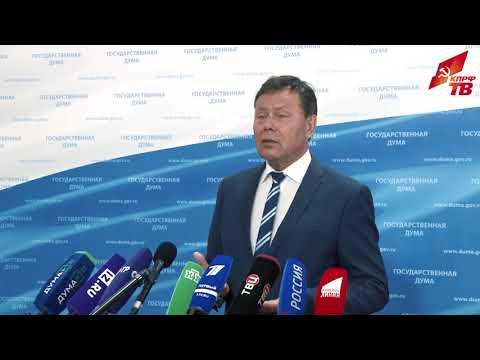 Николай Арефьев выступил перед журналистами в Государственной Думе