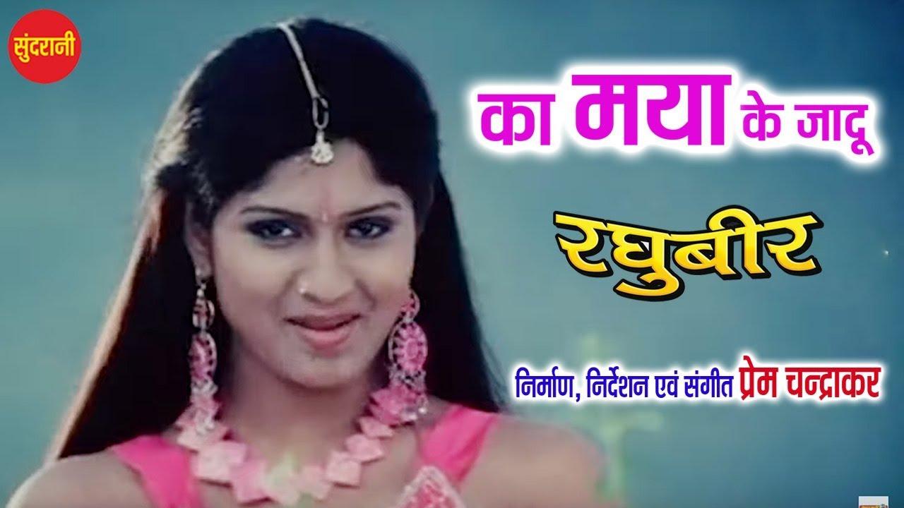 Download Ka Maya Ke Jadu Dare Re - का मया के जादू डारे रे || Raghubeer - रघुबीर || CG Movie Song - 2019