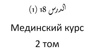 Том 2. урок 41 (18) Мединский курс арабского языка