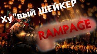 Шейкер RAMPAGE (нарезка)/ earthshaker rampage DOTA 2😎
