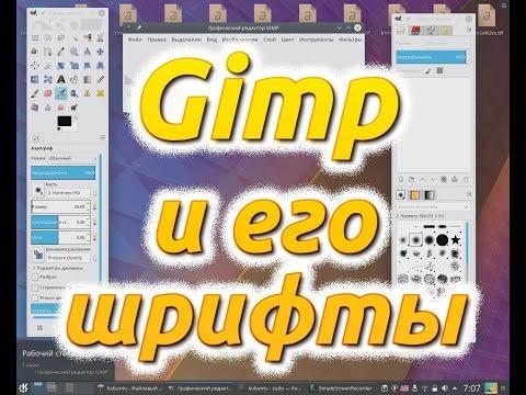 Gimp и его шрифты