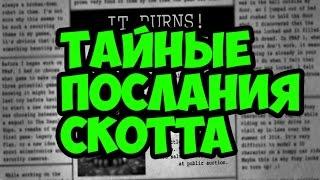 - Five Nights At Freddy s 3 Интервью со Скоттом Секреты 5 ночей у фредди