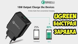 Обзор и тестирование быстрой зарядки qualcomm quick charge 3.0 UGREEN