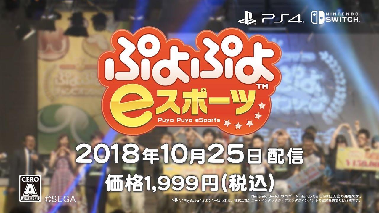「ぷよぷよ eスポーツ 大会」の画像検索結果