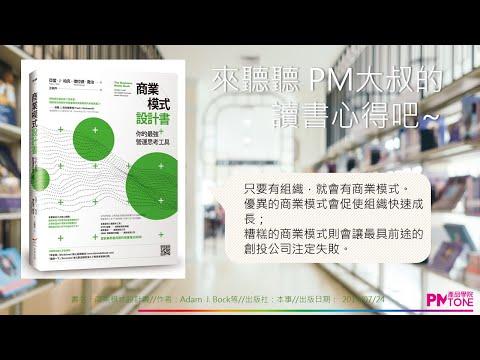 【PM讀書會】商業模式設計書(PPT影音版)