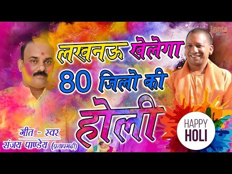 holi-2019-!!-लखनऊ-खेलेगा-80-जिले-की-होली-!!-singer-!!-sanjay-pandey