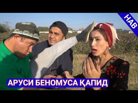 Мугамбо ва Кучкар - Аруси чураша гирифт ай пушти арус Лексус харид