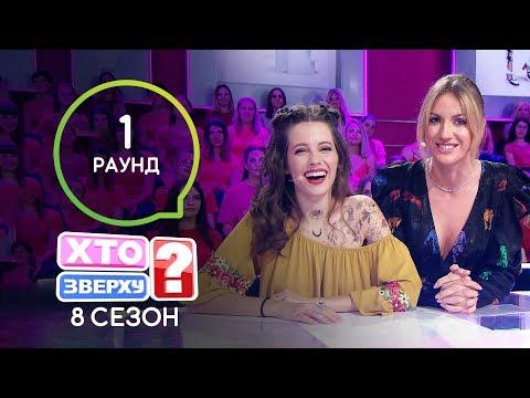 Самый картавый конкурс с Diva Olivka – Хто зверху? Сезон 8. Выпуск 18. Раунд 1
