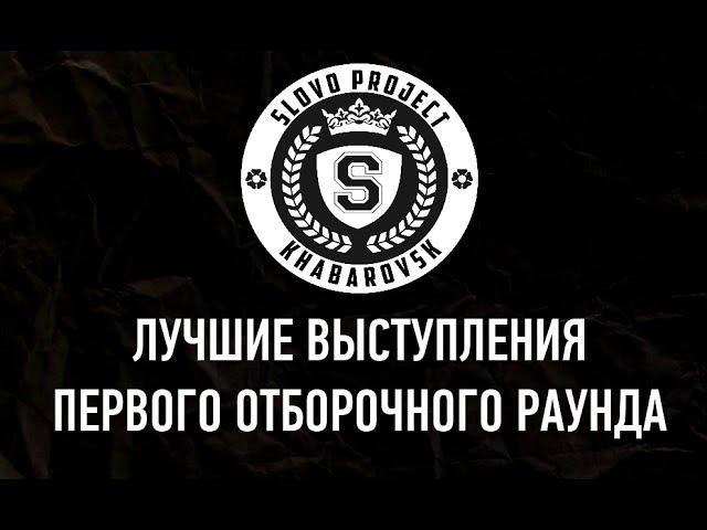 SLOVO   Хабаровск - 1 сезон   Первый отборочный раунд   Лучшие выступления