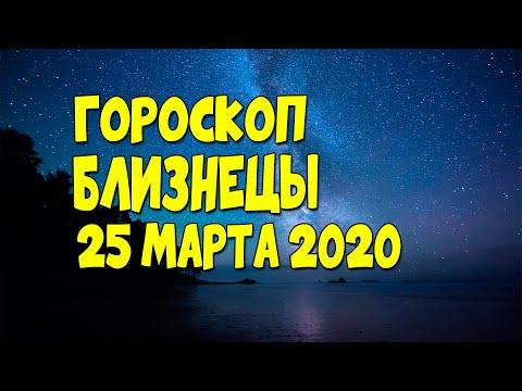 Гороскоп на сегодня и завтра 25 марта Близнецы 2020 год | 25.03.2020