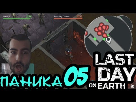 Last Day on Earth: #5 П А Н И К А