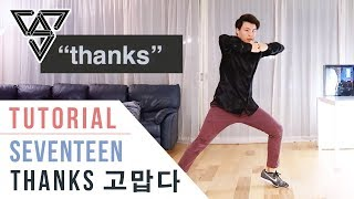 SEVENTEEN (세븐틴) - 고맙다 (THANKS) Dance Tutorial (Mir…