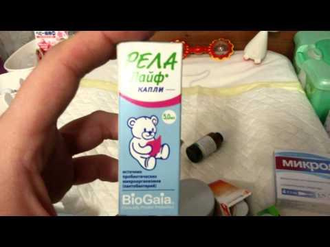Аптечка для новорожденного 2 (что мне пригодилось в первые 2 месяца) + детские пустые баночки.