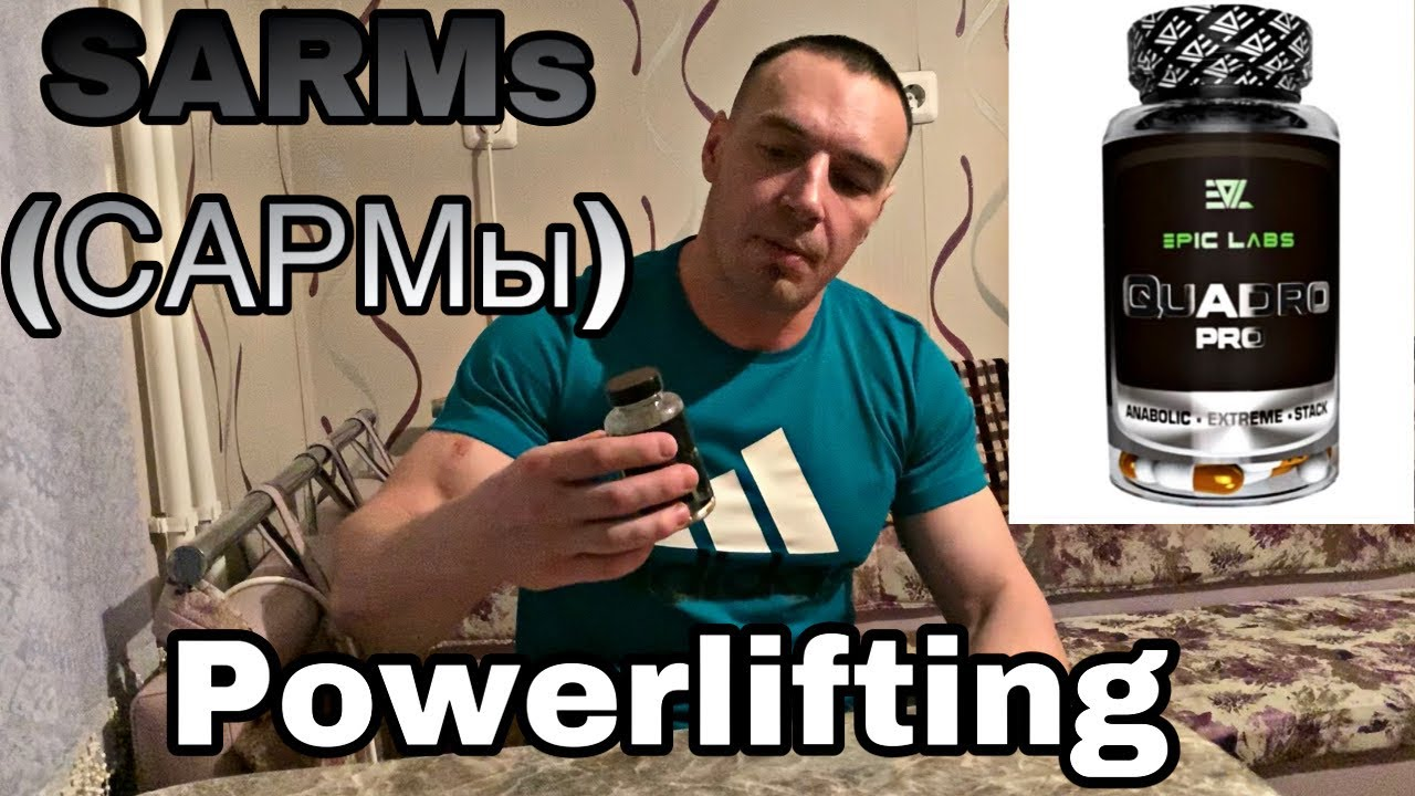 SARMs(САРМы) - YouTube