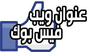 طريقة عمل وانشاء عنوان ويب برابط خاص لصفحات فيس بوك