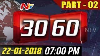 News 30/60 || Evening News || 22nd January 2018 || Part 02 || NTV