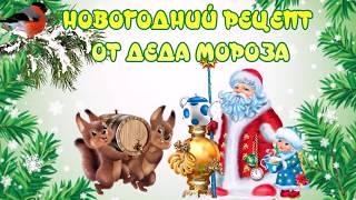 Поздравление С Новым Годом! Новогодний Рецепт от Деда Мороза!