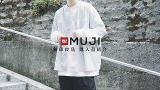 【無印良品】夏服¥15,000分購入!安い!シンプル!でも個性的!