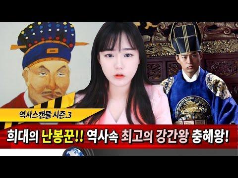 역사스캔들 105화-드라마 기황후에서 훈남으로 미화된 강간왕 충혜왕에 대해 알아보자!!★한나TV