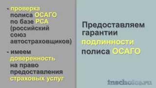 видео ОСАГО доставка на дом в Москве! 24 часа Росгосстрах, ВСК