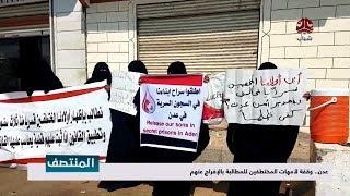 عدن .. وقفة لأمهات المختطفين للمطالبة بالإفراج عنهم