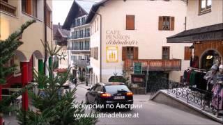 Австрия Зальцкаммергут .Экскурсии от www.austriadeluxe.at(, 2013-11-23T17:18:10.000Z)