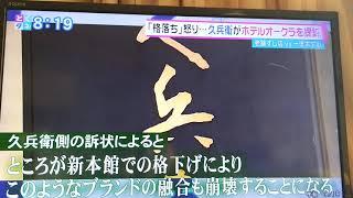 「格落ち」怒り・・・久兵衛vsホテルオークラ