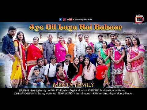 MEHTA FAMILY VIDEO | AYE DIL LAYA HAI BAHAAR SONG |KYA KAHNA MOVIE