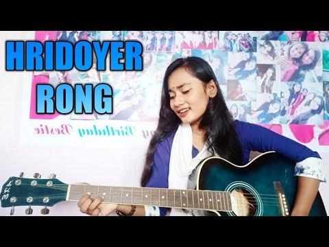 Hridoyer Rong | Ghore & Baire | Cover By Musfika Riya