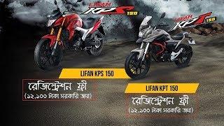 লিফান বাইকে বৈশাখী ঝড়ো অফার - Lifan KPS 150 Bike - Lifan KPT 150 Bike Price In BD - Saiful Express