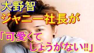 嵐・大野智、合宿所時代にジャニー社長に『甘えちゃった!?』 「99.9─...
