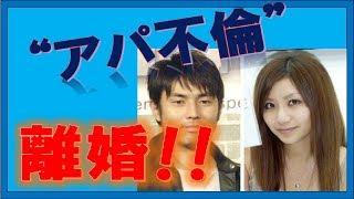 【離婚】袴田吉彦がアパ不倫から8か月後…離婚発表! 何とも後味の悪い...
