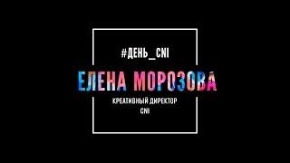 Скачать Елена Морозова чемпион России по Nail Art Приглашение день CNI в Краснодар