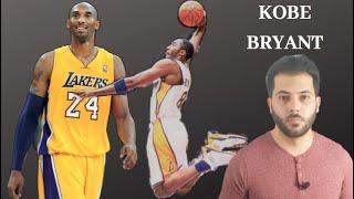 Kobe Bryant, كوبى براينت, حياة أسطورة كرة السلة وموته المفاجئ