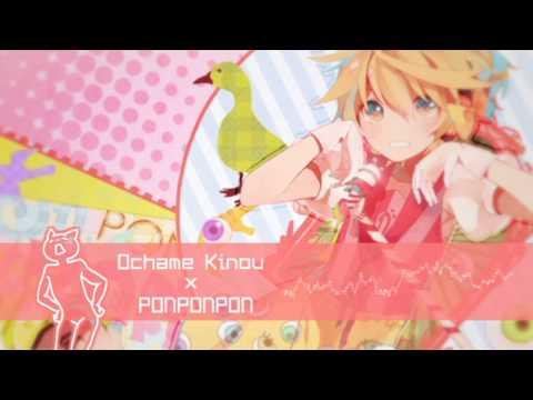 【Mashup】Ochame Kinou × PONPONPON(Len Kagamine Cover)